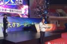 上海财经大学第一届智力运动会拉开帷幕