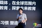 2018杭州云栖大会:用直播推动教育进步