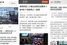 """贵州省首次开展""""互联网+教研""""!奥威亚云互动技术引关注!"""