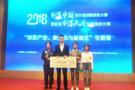 """宜宾学院在""""创客中国""""四川省创新创业大赛中获得可喜成绩"""