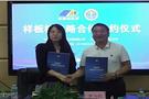 杭州铭师堂教育与吉安三中达成深度合作 共同推进学校信息化建设