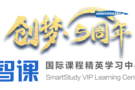 """乘风破浪,从""""新""""出发!上海智课""""创梦?5周年特别活动"""",与你协伴成长。"""
