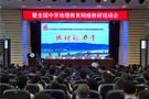 中教启星VR/AR新技术献礼星韵地理研讨会