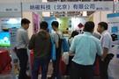 第31届中国化学会年会英国纳米磁显微镜亮相