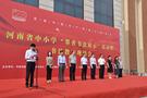 庆祝中国共产党成立100周年河南省中小学墨香书法展示活动暨书法教育现场会举行