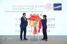 清華大學-深蘭科技聯合研究中心揭牌 主攻AI機器視覺領域