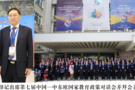 四川文理學院黨委書記王成端赴中東歐訪問交流