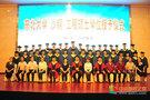 東北大學沙鋼工程碩士班學位授予儀式舉行