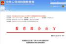 教育部公布云南52所网球特色学校