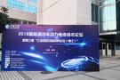 2018新能源汽车动力电池技术国际论坛暨第三届江淮绿色功能材料论坛在江苏大学成功举行!
