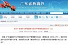 七天網絡進入廣東新一批中小學校園學習類APP白名單