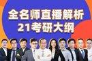 21考研大纲正式发布,新东方在线名师团第一时间直播解读