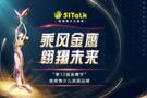 51Talk竞争力稳居行业第一,携手金鹰节跨界合作再显实力