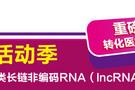 转化医学强大产品-博奥生物人类长链非编码RNA(lncRNA)芯片服务