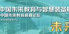 2019中国未来教育与智慧装备展示会