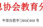 2018 中国(南京)未来智慧图书馆发展论坛通知