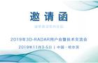 3D-RADAR用戶會暨技術交流會誠邀您的到來!