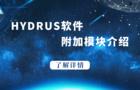 HYDRUS软件附加模块介绍