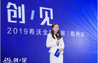 以用戶為核心,希沃新品亮相全國巡展杭州站