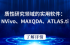 ?#24066;?#30740;究领域的实用软件:NVivo、MAXQDA、ATLAS.ti