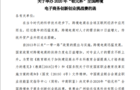 """2020年""""铂元杯""""跨境电商挑战赛通知函"""