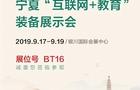 """用好光保護學生視力,立達信誠邀您蒞臨寧夏""""互聯網+教育""""裝備博覽會"""