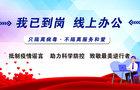 北京环中睿驰科技有限公司2020年复工通知