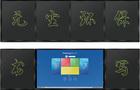 好易写:液晶压感黑板革新书写技术, 关爱师生健康