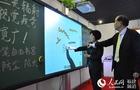 首款绿色交互式电子黑板亮相教育装备展