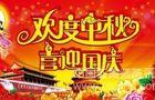 【重要通知】中国教育装备采购网中秋、国庆放假安排