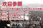 2014北京空气净化展览会 可免费参观