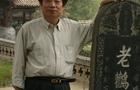访ag亚游集团图书馆学会中小学图书馆委员会秘书长骆桂明