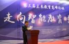 開啟中國智能教育新時代 第三屆未來教育高峰論壇隆重舉行