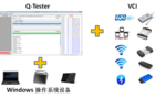 售后诊断仪Q-Tester发布一键Coding功能