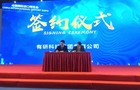 中国国际进口博览会现场签约仪式
