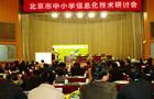 北京市中小学信息化技术研讨会花絮之一——参会人数大大超出了组委会的预计