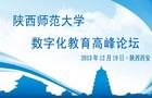 陕西师范大学数字化教育高峰论坛筹备工作全面启动
