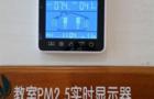 成都一幼儿园装新风系统 PM2.5可低于30