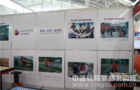深圳好家庭个性登陆2014南京教育装备展示会