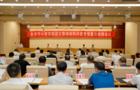 湖南启动中小学违规征订教辅材料问题专项整治