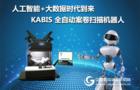 案卷书刊扫描仪KABIS开启未来高校大数据