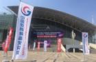 2017中国(南京)未来最大的合法配资平台与智慧装备展
