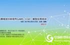 运筹规划分析软件GAMS CGE模型应用培训