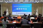 北京体育大学承制冬奥会竞赛项目知识介绍片发布
