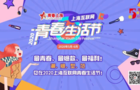 小音咖強勢登陸互聯網青春生活節,音樂教育產品普惠滬上家庭