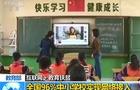 网络推进教育资源平衡 沪江互+计划再获央视报道