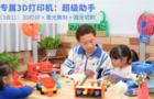 文搏智能:中小学教育行业3D打印机创新市场