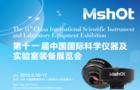 广州市明美光电技术有限公司应邀参加2013第11届中国国际科学仪器及实验室展
