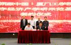 厦门工学院与新华网联合打造首个溯源中国数字经济产学研示范基地