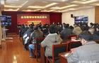 """安庆市谋划部署2021年及""""十四五""""教育、体育工作"""